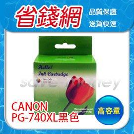 CANON PG-740XL 黑色環保墨水匣 740XL 740 適 MG3570/ MG4170/ MG4270 台中市