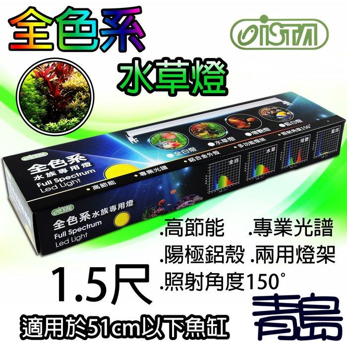 B。。。青島水族。。。IL-411-P台灣ISTA伊士達-LED全色系跨燈 低功耗 高節能==水草燈/45cm/1.5尺