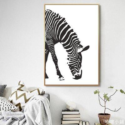 免運 北歐現代簡約斑馬裝飾畫黑白復古客廳沙發背景墻壁畫豎版動物掛畫