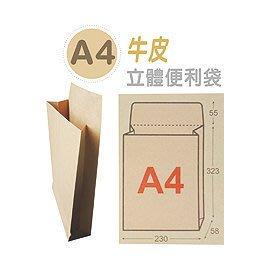 巨匠 UA302 [A4] 牛皮立體便利袋 (5入) 好好逛文具小舖