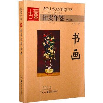(全新非二手) 2015年 書畫拍賣年鑑 古董拍賣年鑒玉器 瓷器 雜項 書畫 珠寶 全彩版
