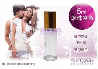 情定費洛蒙-空瓶 方便攜帶 滾珠瓶 可裝容量5ml