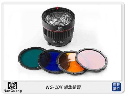☆閃新☆NANGUANG 南冠 NG-10X 調焦鏡頭 (公司貨) 補光燈 攝影燈 可加濾色片