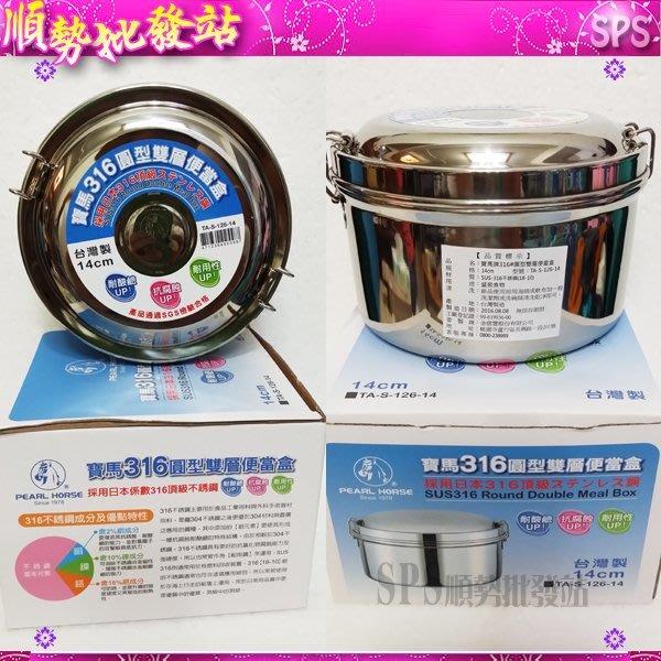 【順勢批發站】寶馬牌316不銹鋼圓形便當盒/附內層菜盤14cm 316不鏽鋼