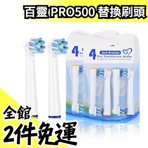 【替換刷頭 8入組】日本 百靈 Oral-B 歐樂b 充電式 PRO500 電動牙刷 D165231UAW【水貨碼頭】