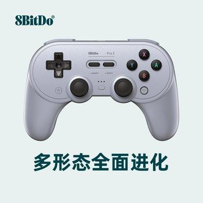 【現貨】Pro 2游戲手柄8BitDo精英無線手機PC電腦NS Switch/Lite游戲機體感steam安卓macOS手柄