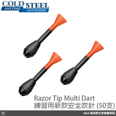 馬克斯 Cold Steel Razor Tip Multi Dart 練習用新款安全吹針 (50支) / B625SA