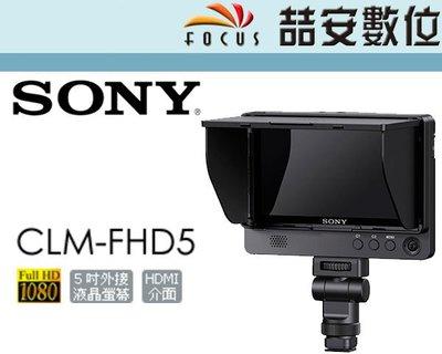 《喆安數位》SONY CLM-FHD5 外接液晶螢幕 HDMI 5 吋 Full HD 監控 單眼錄影 公司貨 #1