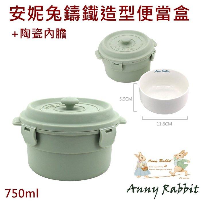 00013-002-興雲網購【安妮兔鑄鐵造型便當盒+陶瓷內膽】陶瓷碗 飯碗 點心碗 料理碗 便當盒 廚房用品