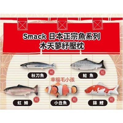 [幸福] Smack 日本正宗魚系列 木天蓼紓壓枕 100%的木天蓼填充 仿真魚貓玩具