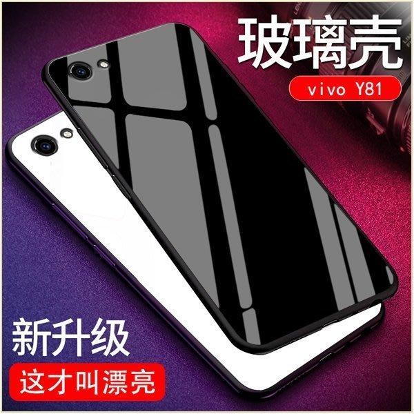 純色玻璃殼 步步高 vivo y81 手機殼 vivo y81 硅膠軟邊 鋼化後殼 手機套 強化玻璃 防摔 防刮 保護套 保護殼