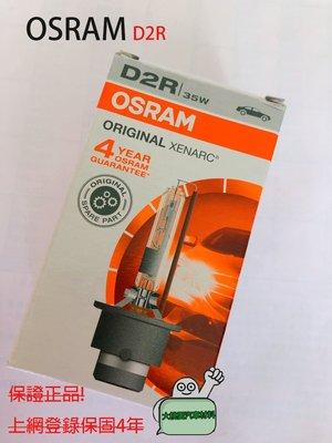 【下殺新品特價中】HID燈泡 歐司朗OSRAM 德國製燈泡/D4S/D4R/D1S/D2S/D2R 正品公司貨 /4年商品保固