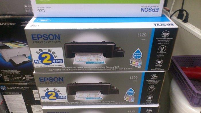 ☆《含稅》全新EPSON L120 / L-120 / L 120 原廠連續供墨印表機①