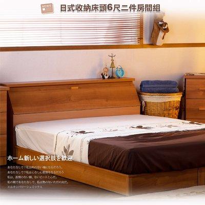 【UHO】DA- 日式大收納 6尺雙人加大二件組(床頭箱+床底)  免運費