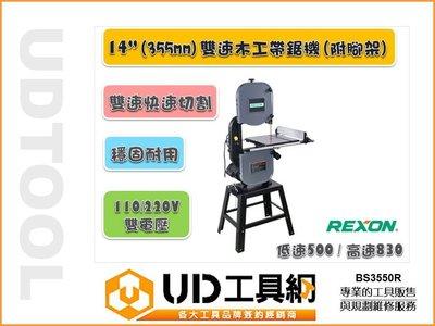 @UD工具網@REXON力山14吋(355mm)雙速木工帶鋸機(附腳架) BS355OR 雙速快速切割 免運