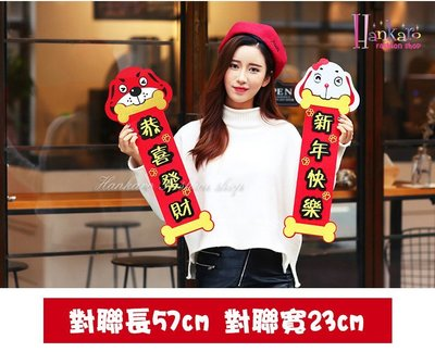 ☆[Hankaro]☆ 春節系列商品精緻不織布狗年發財造型對聯貼畫(一對)