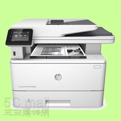 5Cgo【權宇】HP LaserJet Pro 多功能事務機 M426FDW(F6W15A) 無線單色多功能事務機 含稅