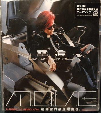 MOVE ~ 日版全新未拆 --- m.o.v.e ~ 雷鳴 -OUT OF KONTROL-