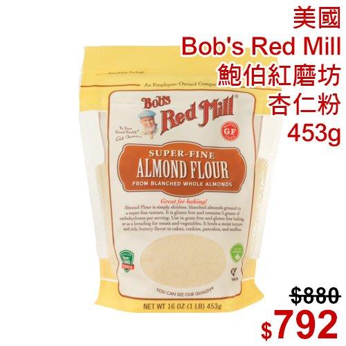 【光合小舖】美國 Bob's 鮑伯紅磨坊 杏仁粉 453g 天然、健康、Vegan、烘培、生酮、低醣、根治