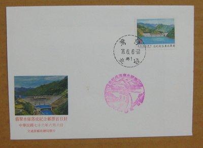七十年代封--翡翠水庫落成郵票--76年06.06--紀219--台北戳--早期台灣首日封--珍藏老封