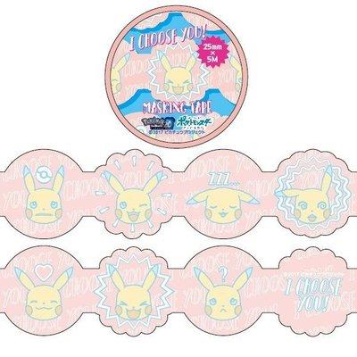 《散步生活雜貨-和紙膠帶》日本製 I Choose You-Pokemon 神奇寶貝 25mm 紙膠帶-兩款選擇