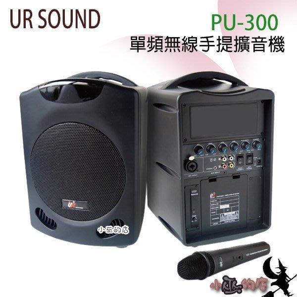 「小巫的店」*(PU-300)UR SOUND 單頻無線手提擴音機.功率大50W 適合戶內 / 戶外活動使用