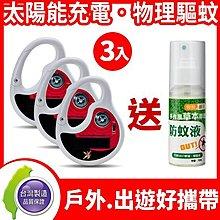 太陽能 驅蚊器 3入 送 防蚊液 攜帶式/嬰幼兒防蚊/免電池 戶外/旅遊/露營 DigiMax UP-12D8