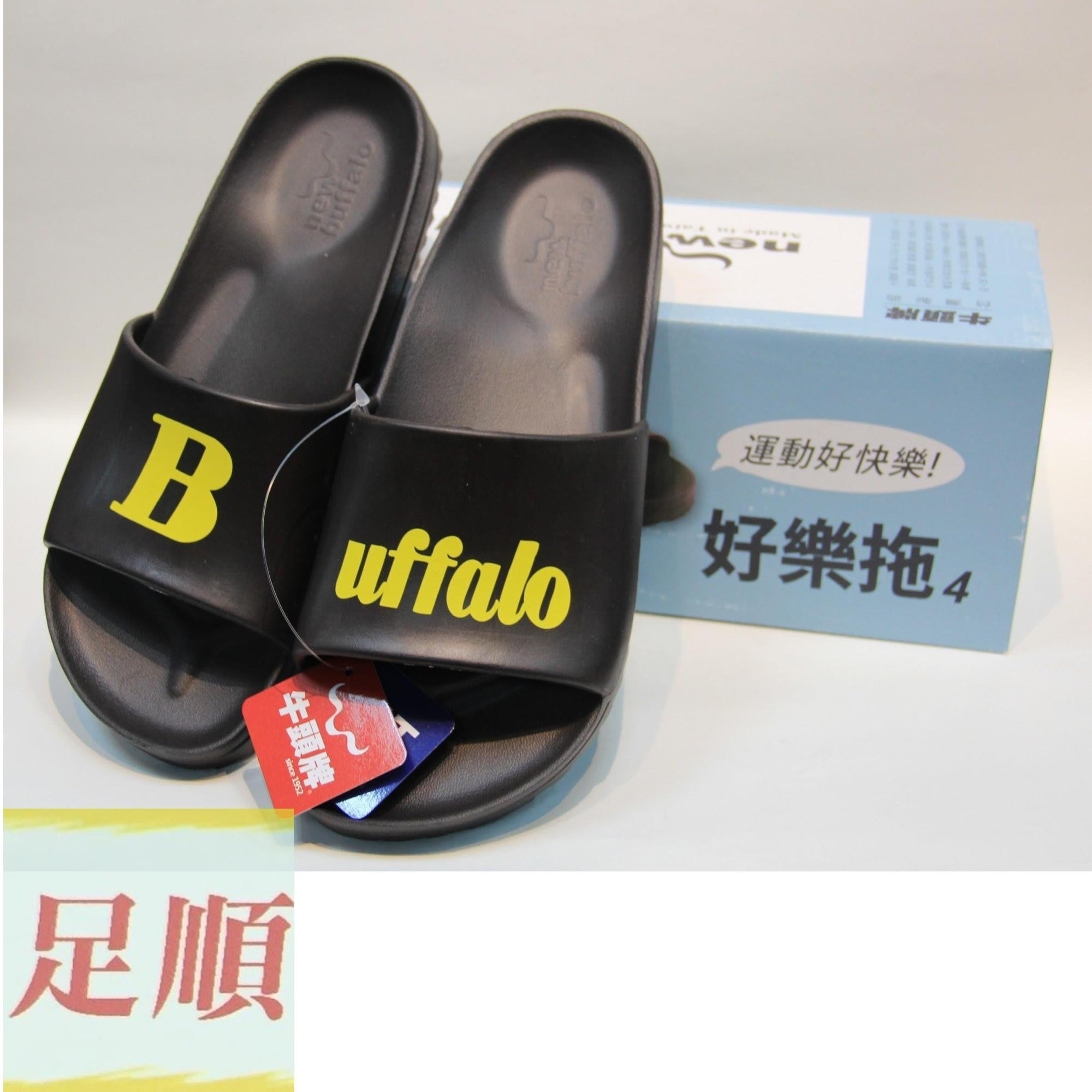 牛頭牌 好樂拖鞋4 拖鞋海灘沙灘拖 防水拖鞋 黑色 台灣製造【足順皮鞋】