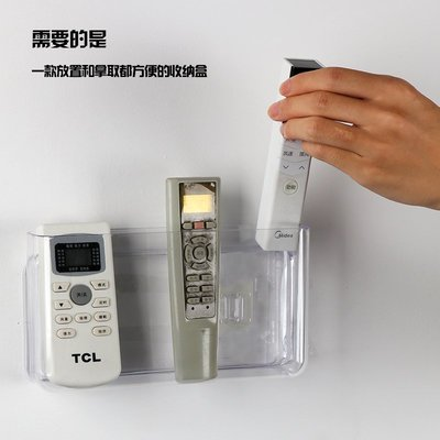 收納世家 壁掛收納盒壁掛式手機遙控器收納盒透明亞克力置物架墻面掛墻上多功能整理盒