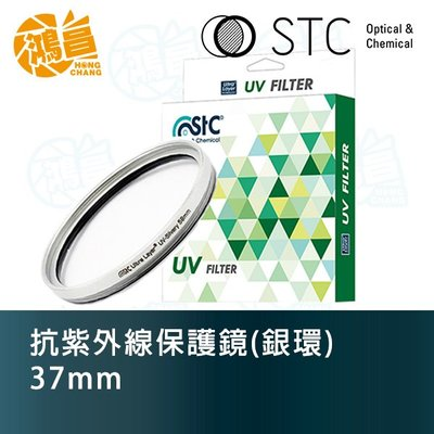 【鴻昌】STC Ultra Layer UV 37mm 抗紫外線保護鏡(銀環) 一年保固