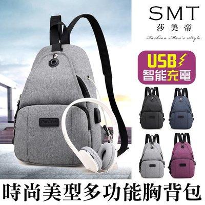 時尚美型多功能充電胸背包 USB充電背包 USB智能充電 胸背包 後背包 隨身背包 旅行必備 【pk372】莎美帝SMT