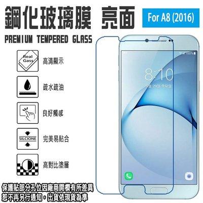 日本旭硝子玻璃 0.3mm 5.7吋 三星 A8 (2016)/SAMSUNG Galaxy SM-A810 鋼化玻璃