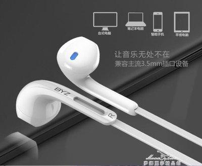 「免運」耳機HIFI入耳式耳塞魔音電腦手機通用耳機k歌 『菲菲時尚館』