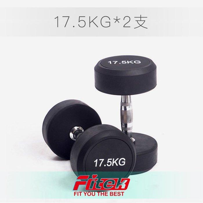 【Fitek健身網】17.5KG一對-現貨圓頭包膠啞鈴健身啞鈴固定重量啞鈴橡膠啞鈴內部鑄鐵啞鈴手把電鍍啞鈴17.5公斤
