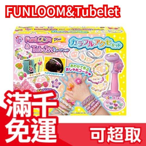 【繽紛共遊組】免運 日本熱銷 FUNLOOM編織手鍊 DIY手作藝術 可搭配 Tubelet繽紛手環 玩具 ❤JP