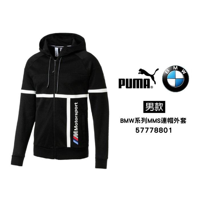 永璨體育 Puma BMW MMS 連帽外套 寶馬 57778801 黑 歐規