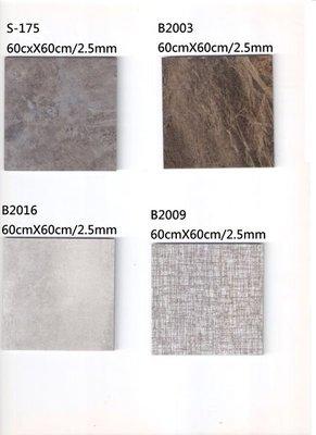 時尚塑膠地板賴桑~ Breeze品牌~ 大方塊60cmx60cm特殊花紋塑膠地板~特價出清(促銷商品)