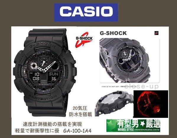 有型男~CASIO G-SHOCK 黯黑霸魂 GA-100-1A1 雙顯示 Baby-G BA-110 黑金 迷彩 鋼彈