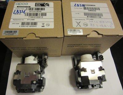 國際牌副廠投影機燈泡(ET-LAB2 /PT-LB1U、 PT-LB1VU、 PT-LB2U可用)