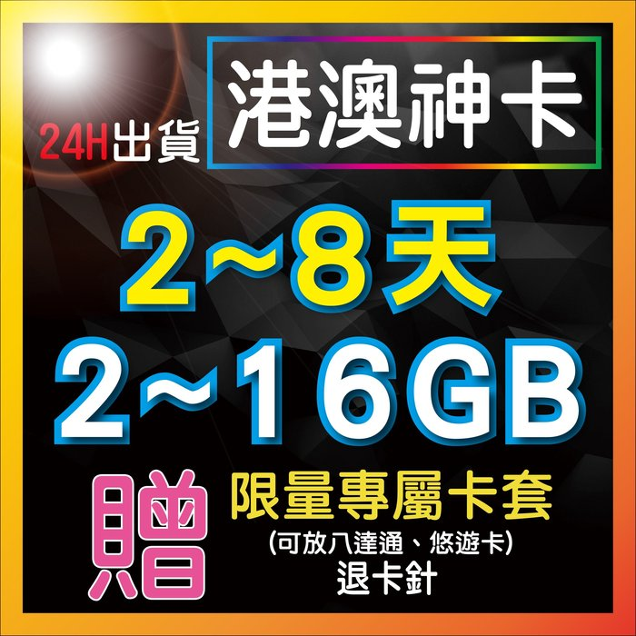 港澳神卡 5天 吃到飽 香港網卡 澳門網卡 台灣首創 限時特價 免設定 隨插即用 高速4G 無限流量