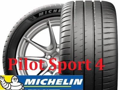 米其林 PS4 245/45/18 運動型跑胎 店面專業安裝[上輪輪胎]