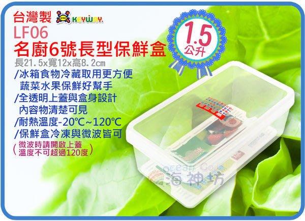 海神坊=台灣製 KEYWAY LF06 名廚6號長型保鮮盒 微波/冷凍庫 密封保鮮 附蓋+網1.5L 12入650元免運