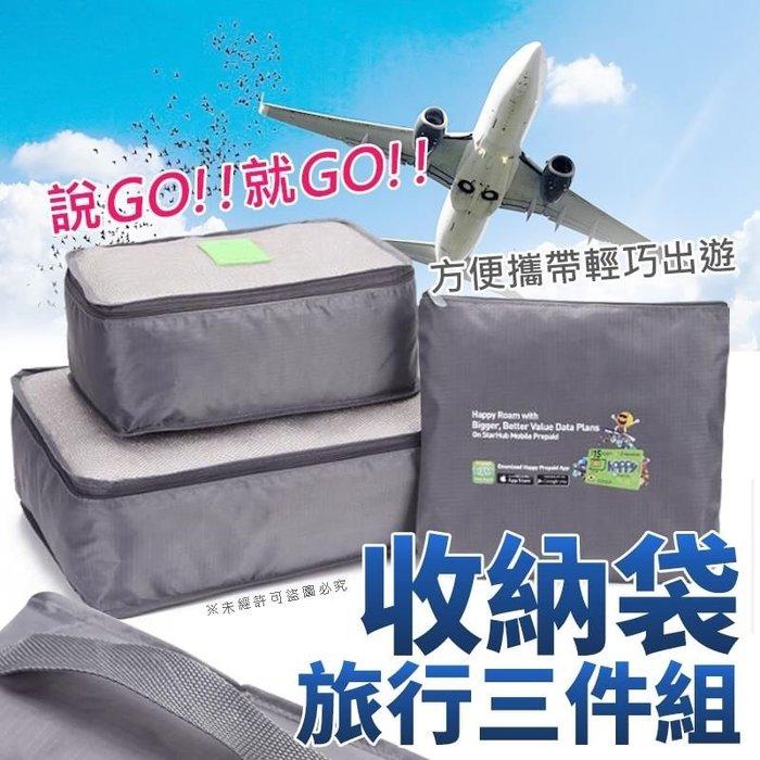 旅行三件組收納袋 衣物袋 出國 行李