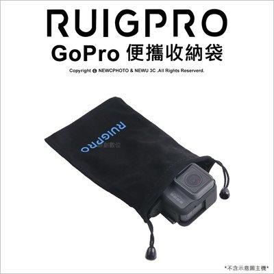 【薪創台中】睿谷 便攜收納袋 GoPro 配件 周邊收納 相機袋 防塵袋 束口袋 配件收納袋