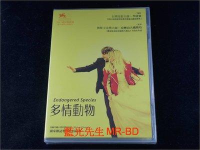 [DVD] - 多情動物 Endangered Species ( 台灣正版 )