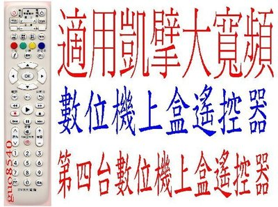 適用凱擘大寬頻數位機上盒遙控器. 台灣大寬頻數位機上盒遙控器.群健tbc數位機上盒遙控器325