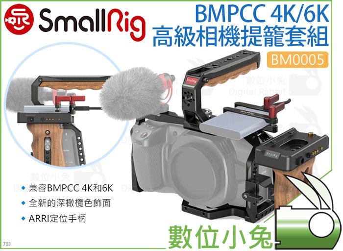 數位小兔【SmallRig BM0005 BMPCC 4K/6K 高級相機提籠套組】兔籠 固定架 穩定架 承架 頂部手柄