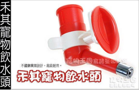 【寵物王國】H520禾其寵物飲水頭-不鏽鋼嘴頭設計,超級耐用!