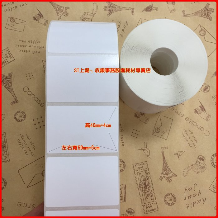 上堤┐含稅 (9卷入) 60*40mm( 6x4cm) POS熱感貼紙.餐飲餐廳 點餐紙.出單機熱感貼紙.出菜單標籤貼紙