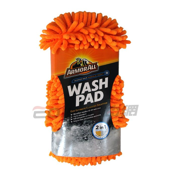【易油網】ARMORALL 洗車打蠟 多功能 清潔神器 麵條 海棉/海綿/泡綿 aquapel #17617